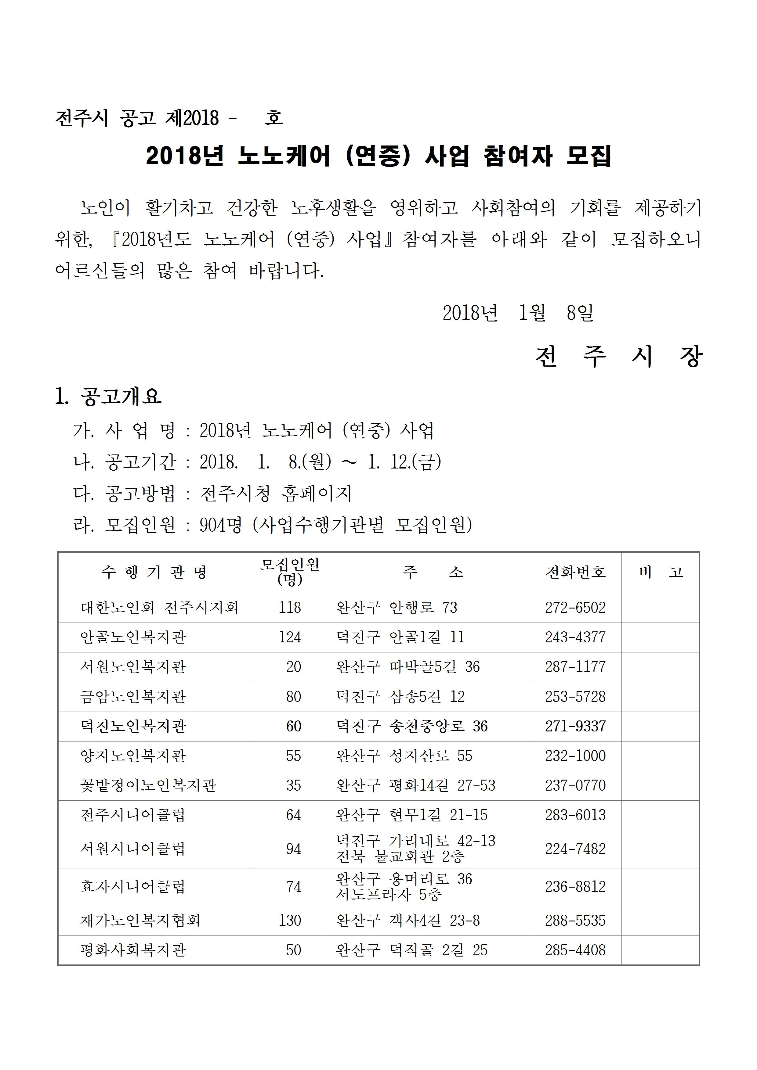 2018년 노노케어(연중) 참여자 모집 공고(기관홍보용)001.jpg