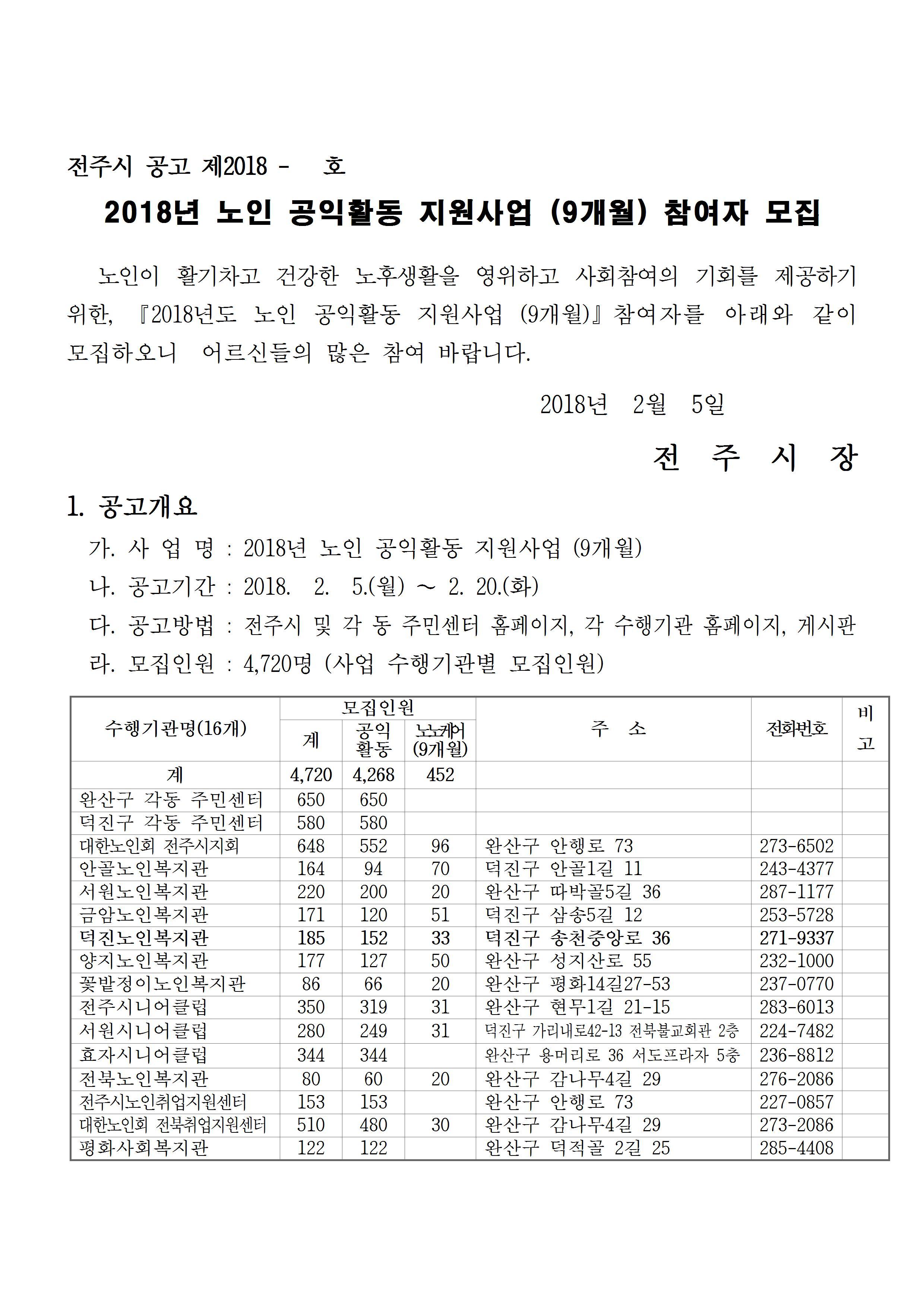 2018년 노인 공익활동(9개월)사업 참여자 모집 공고(안)001.jpg