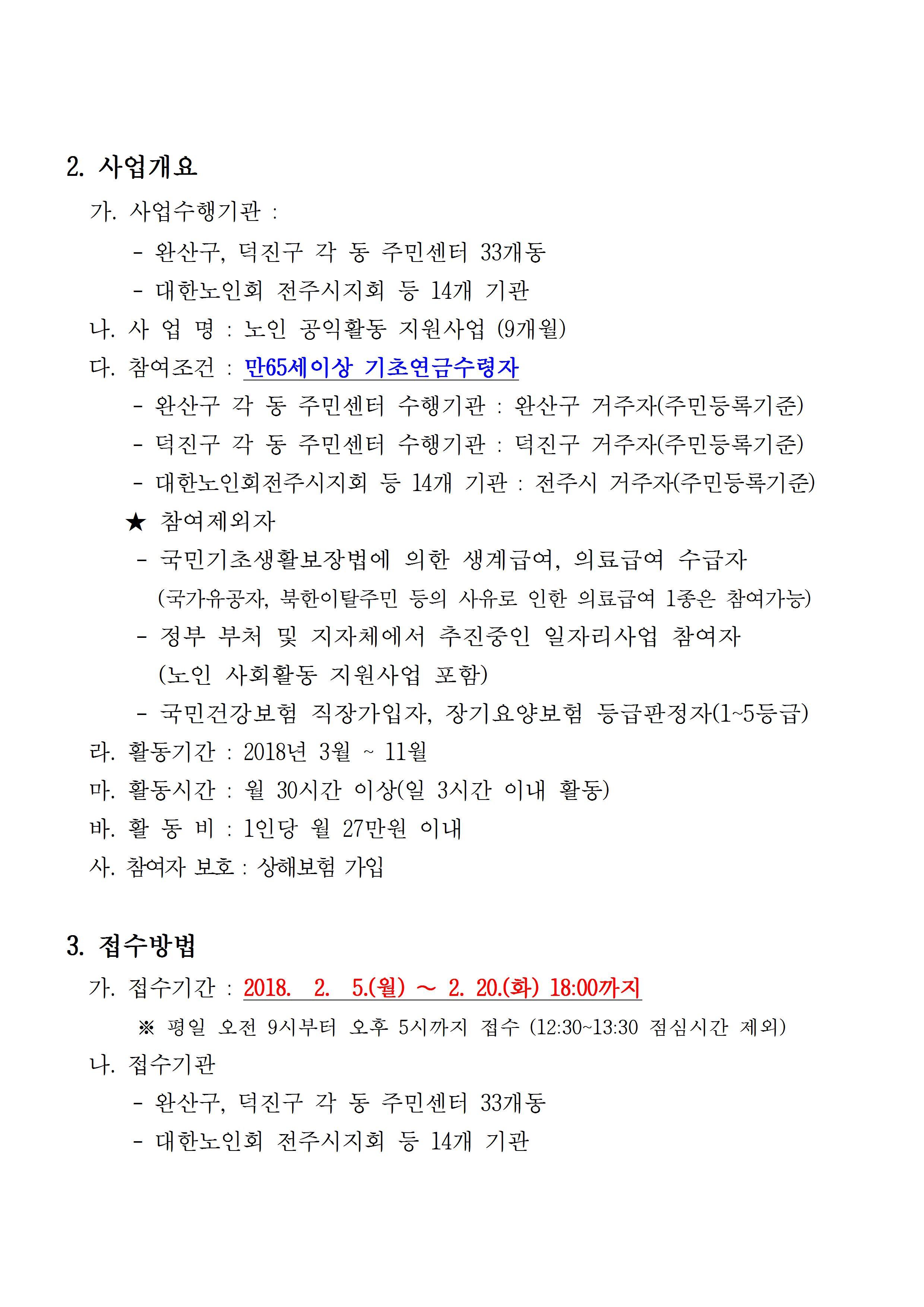 2018년 노인 공익활동(9개월)사업 참여자 모집 공고(안)002.jpg