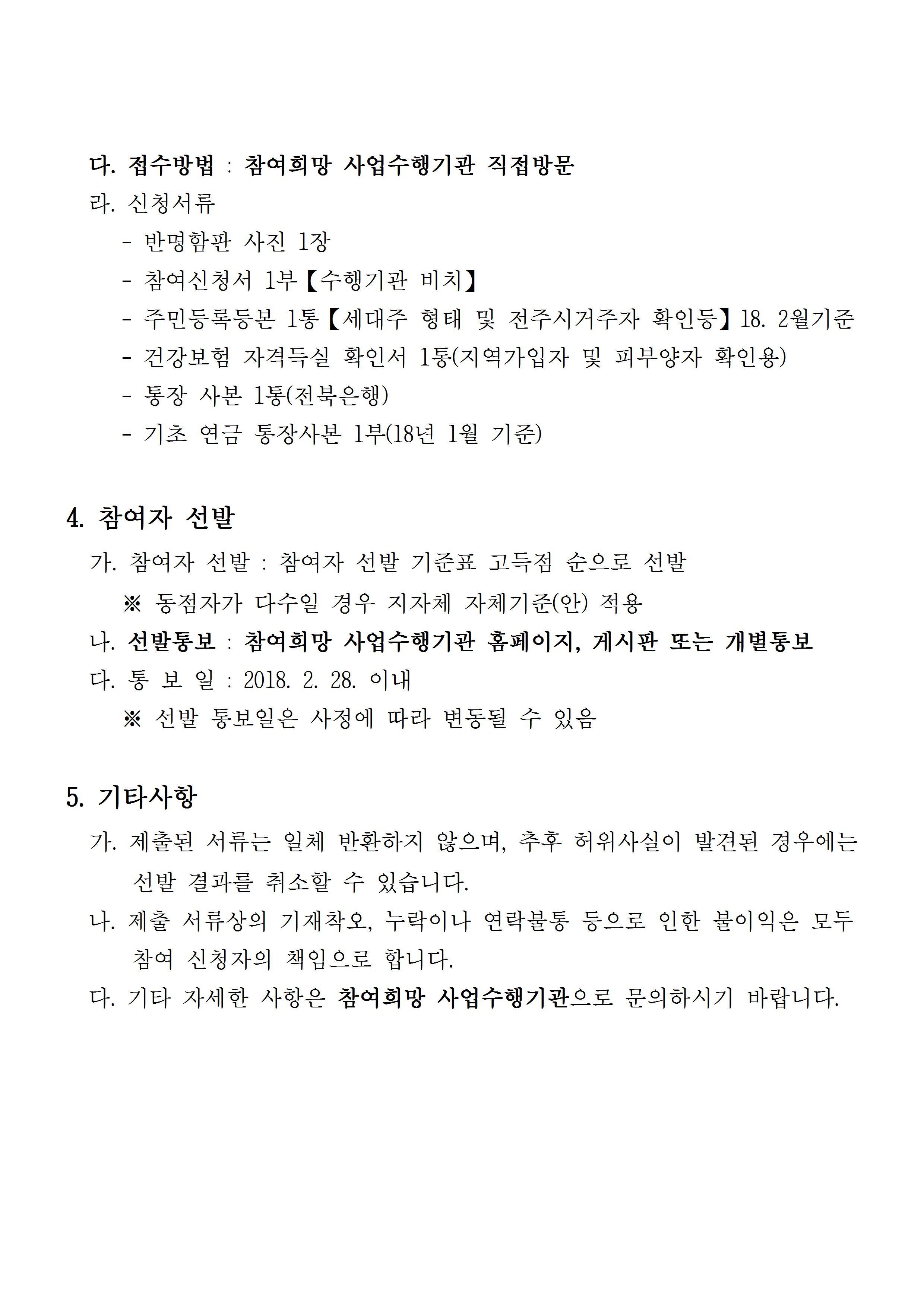 2018년 노인 공익활동(9개월)사업 참여자 모집 공고(안)003.jpg