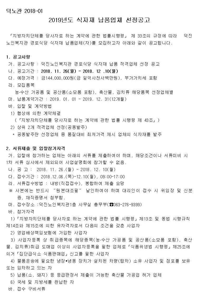 2019년도식자재납품업체선정공고001.jpg