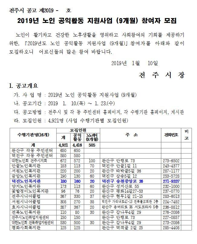 2019 9개월 참여자 모집2.JPG