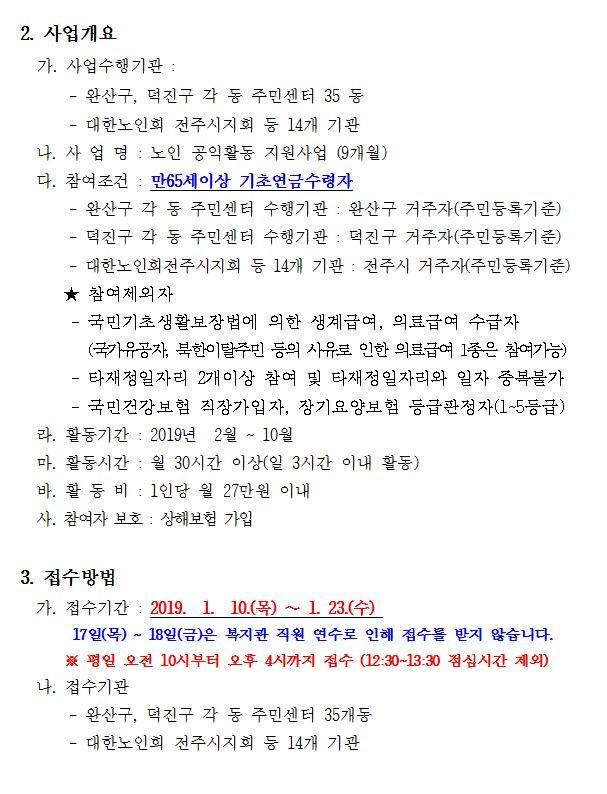 2019 9개월 참여자 모집3.JPG