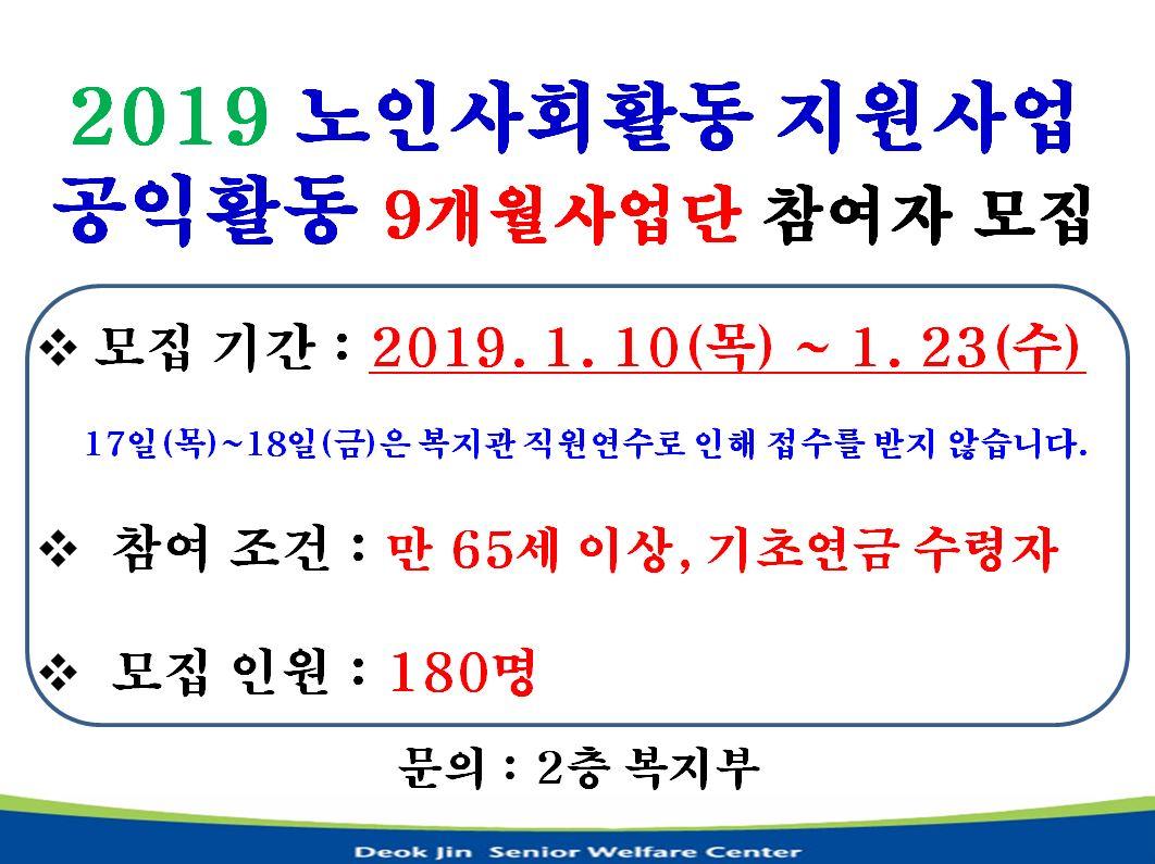 2019 9개월 참여자 모집(홈페이지).JPG