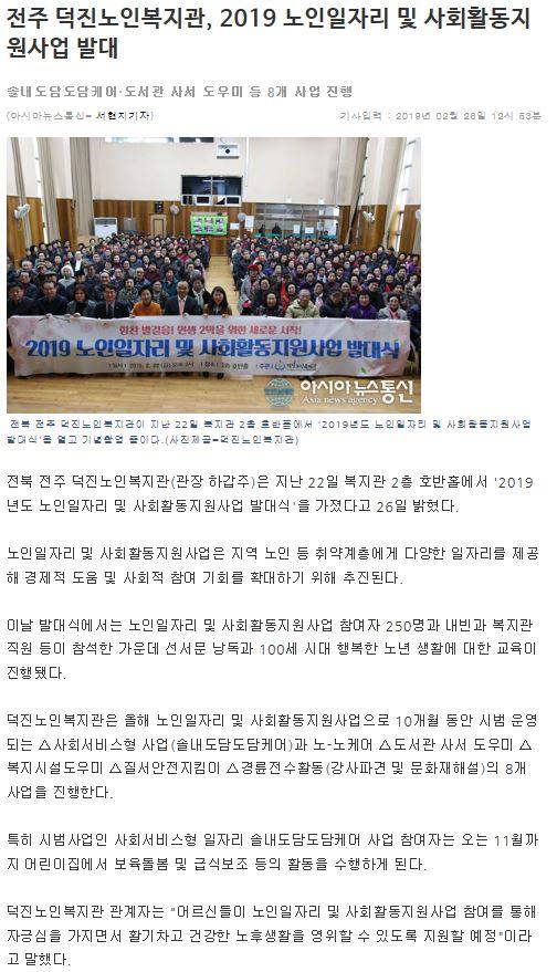 발대식 언론보도 - 아시아뉴스통신.JPG