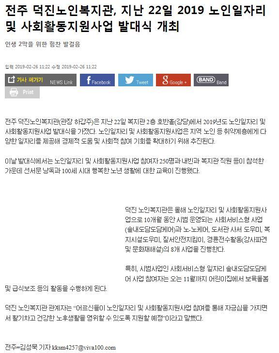 발대식 언론보도 - 브릿지경제.JPG