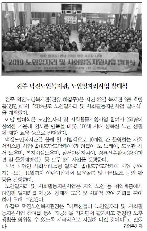 발대식 언론보도 - 전민일보.JPG