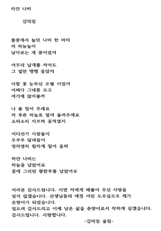 김덕임 어르신 시.jpg