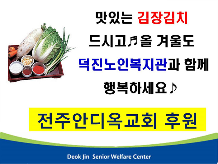 전주 안디옥 교회 후원 김장김치.jpg