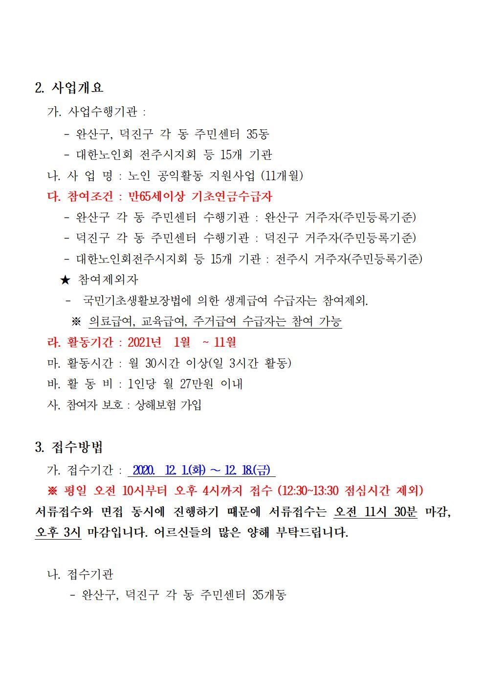 2021년 노인공익활동(11개월)참여자 모집 공고(안)_1A7F.tmp002.jpg