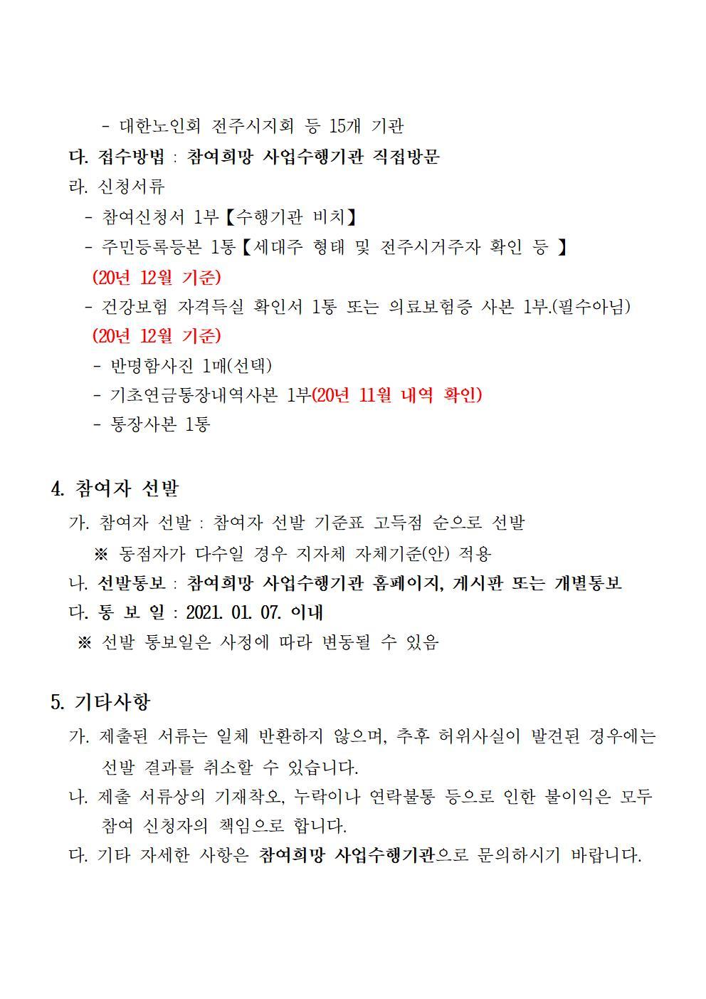 2021년 노인공익활동(11개월)참여자 모집 공고(안)_1A7F.tmp003.jpg